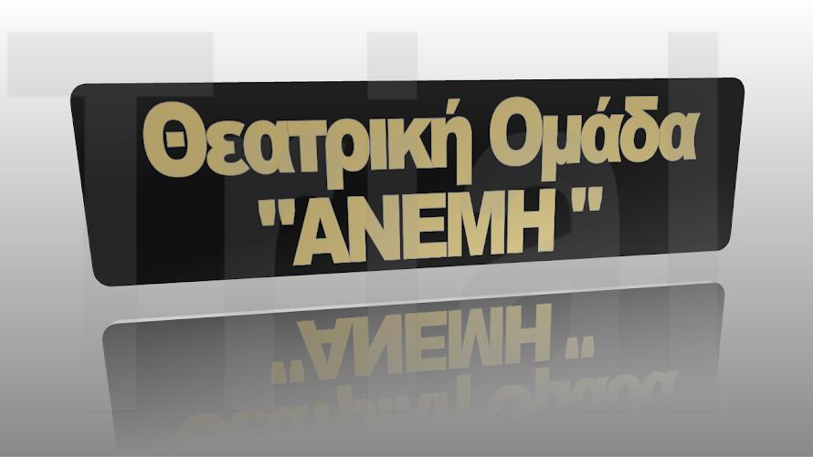 ANEMH