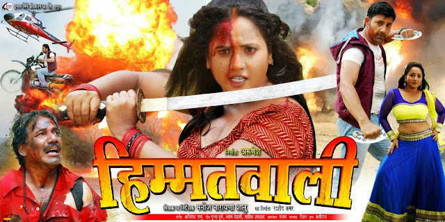 Bhojpuri Movie 'Himmatwali' Release on 1 January 2016
