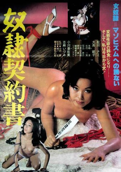 Slave Contract Aka Dorei Keiyakushu 1982