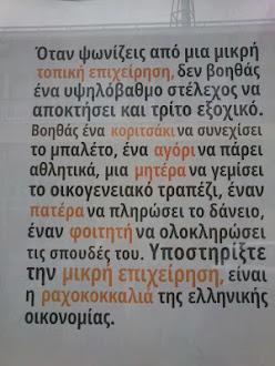 Ψωνίζουμε και σκεφτόμαστε Ελληνικά