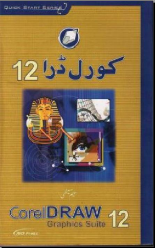 Corel Draw In Urdu Pdf (media fire link) | MaStERs HeRe