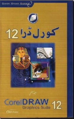 corel draw 12 urdu pdf