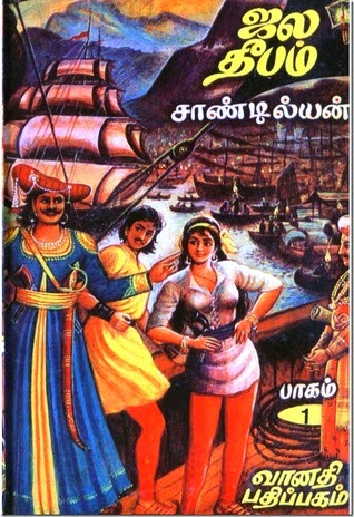 Kadal Pura Part 2 Pdf Free Download imagenes credito organo sitio additions warcraf