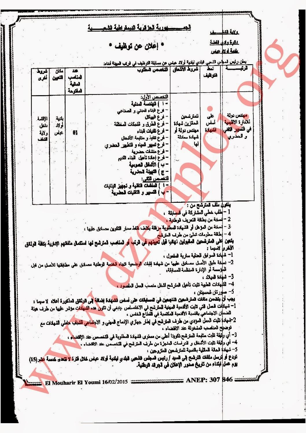 توظيف ببلدية أولاد عباس دائرة وادي الفضة ولاية الشلف فيفري 2015 5.jpg