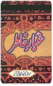 Ghubar E Khatir