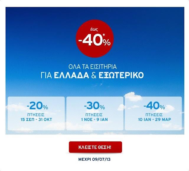 Aegean: Έως 40% έκπτωση σε όλα τα εισιτήρια για κρατήσεις μέχρι 9/07/2013