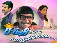 Sakthi Pola yarumilla 05-04-2013 - Polimer tv Serial