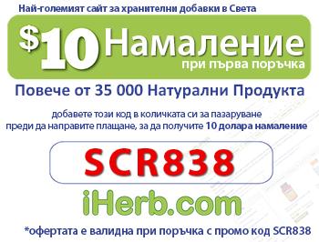 iHerb хранителни добавки