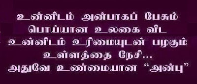 Affection Quotes in Tamil  Anbu Quotes, Anbu Kavithai