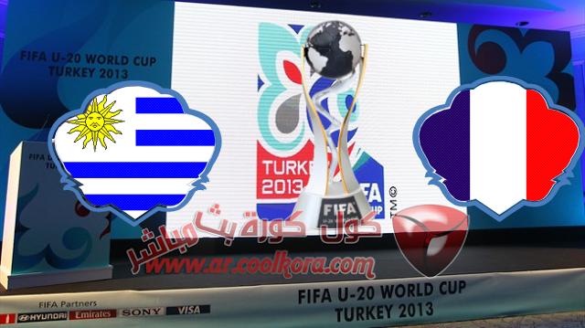 مشاهدة مباراة فرنسا وأوروجواي بث مباشر 13-7-2013 نهائي كأس العالم للشباب France vs Uruguay