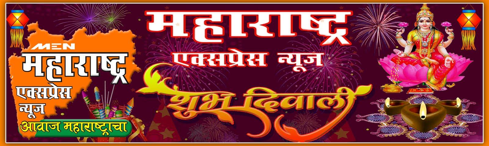 Maharashtra Express News :: Live News From Maharashtra, Mumbai, Pune, Nashik