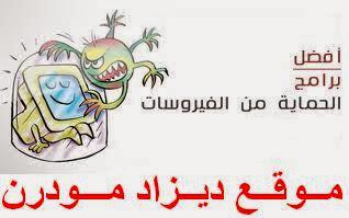 تحميل برامج مكافحة الفيروسات download best free virus protection