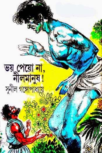 Bhoy Peyona Nil Manush by Sunil Gangopadhayay