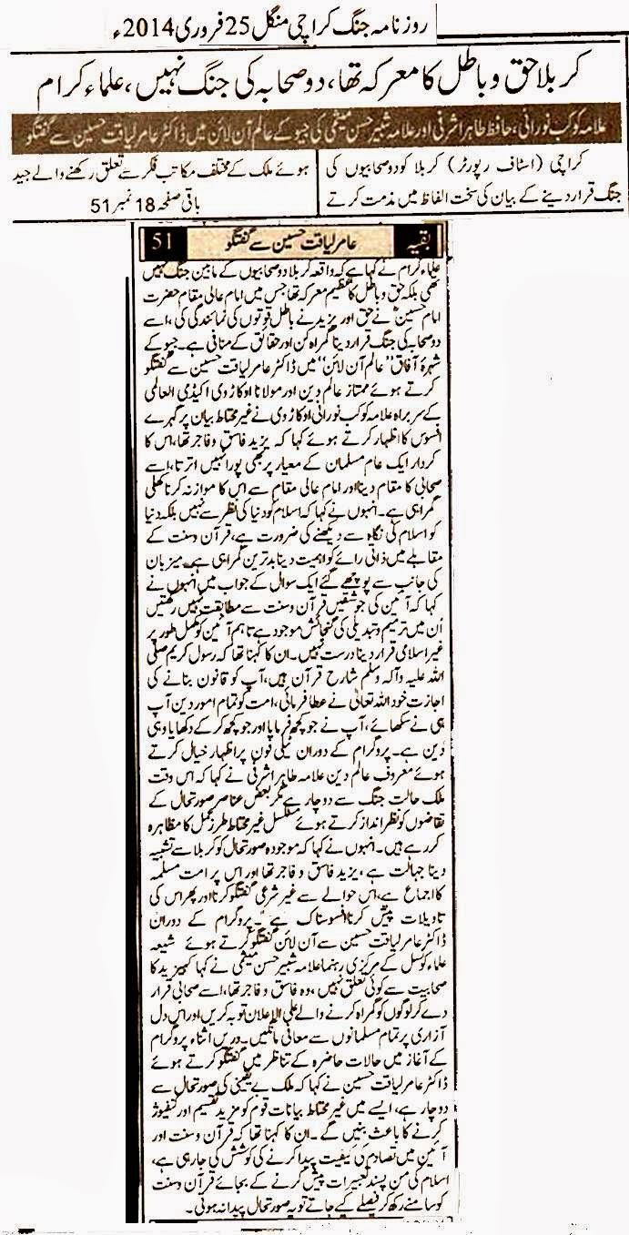 Roznaamah Daily JANG Karachi allama kaukab noorani okarvi