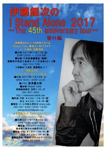 11/18(土) 伊藤銀次の I Stand Alone 2016 in 長崎