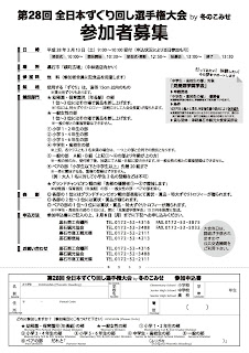Kuroishi All-Japan Zuguri Top Spinning Championship 2016 Registration Form 平成28年 黒石市 全日本ずぐり回し選手権大会