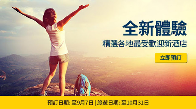 Expedia【歎住型格新酒店】,東南亞酒店低至5折,10月前入住。