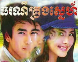[ Movies ]  - ធរណីគ្រងស្នេហ៍ - Movies, Thai - Khmer, Series Movies - [ 111 part(s) ]