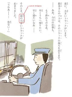 Sistem Penulisan Yang Digunakan Di Jepang