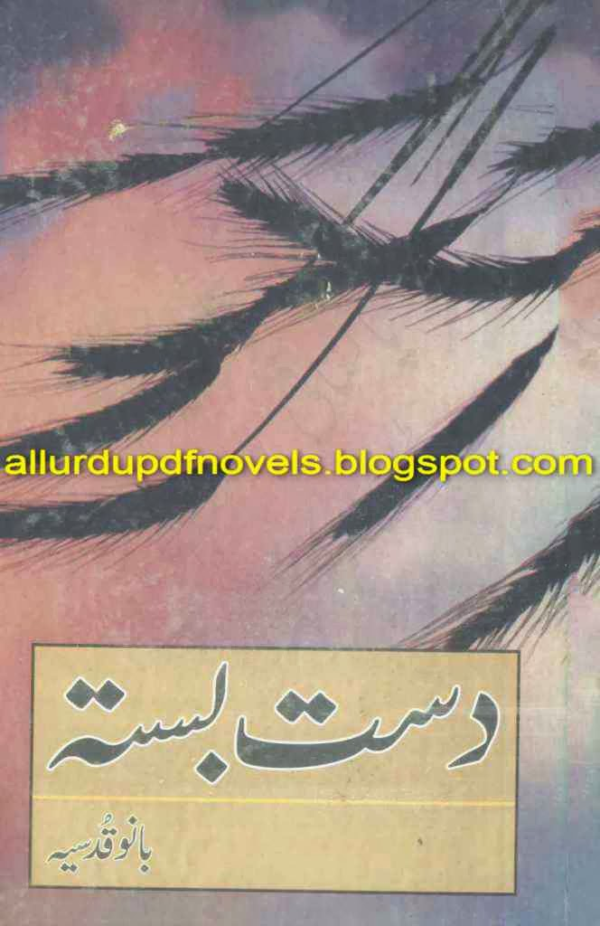 All urdu pdf novels dast basta by bano qudsia for Bano qudsia children