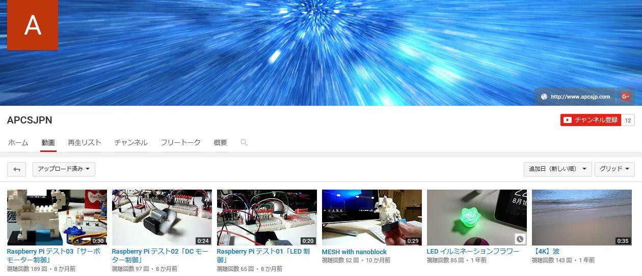 YouTube チャンネル