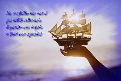 μοναξιά-λόγια αγάπης-πάριος-όμορφα λόγια-lilac