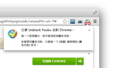 Unblock Youku 工具列圖示