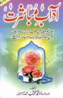 Suhag raat guide book Adaab e Mubashirat
