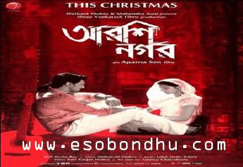 Arshinagar-kolkata-bangla-movie-songs