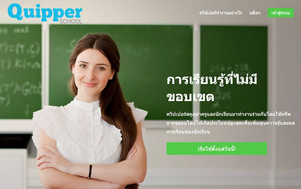 Quipper E-Learning Home School