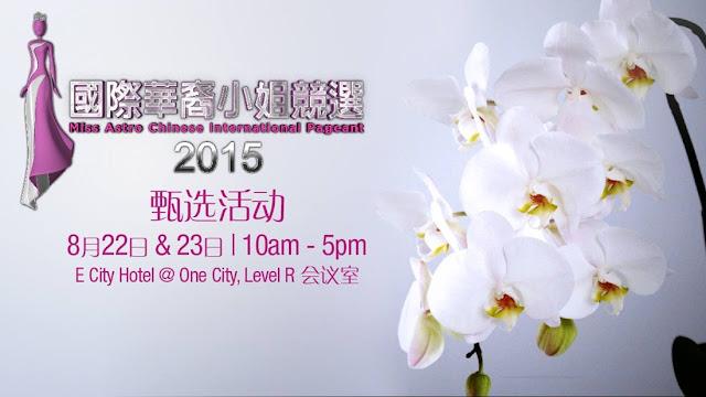《Astro国际华裔小姐竞选2015》8月22及23日招募甄选