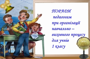 Школярик блог учителя початкових