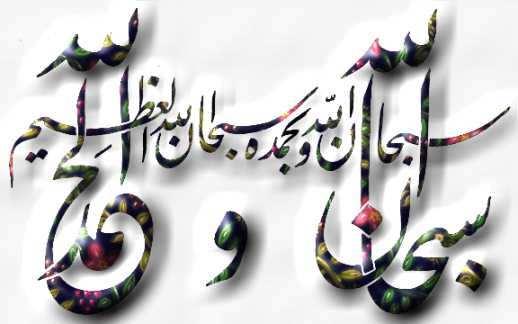 الذكر سبحان الله وبحمده سبحان الله العظيم الدكتور نبيل العوضي