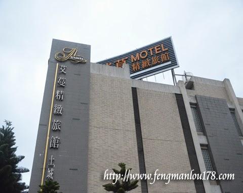艾蔓精致旅馆