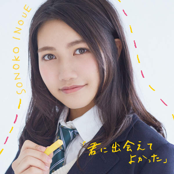 [Single] 井上苑子 – 「君に出会えてよかった」 (2016.02.24/MP3/RAR)