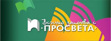 http://prosveta.bg/