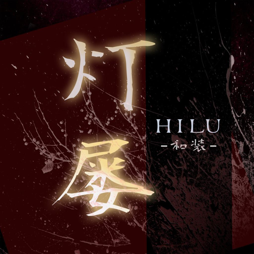 HILU-WASOU-
