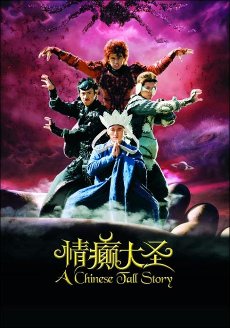 A Chinese Tall Story (2005)