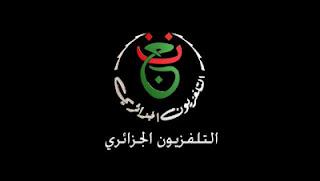 التردد الجديد لقناة الجزائرية الارضية على النايلسات , تردد قناة الارضية الجزائرية