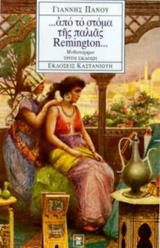 Από το εξώφυλλο του βιβλίου ...από το στόμα της παλιάς Remington...