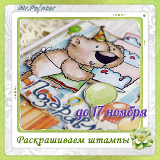 http://blog-mrpainter.blogspot.ru/2015/10/3.html
