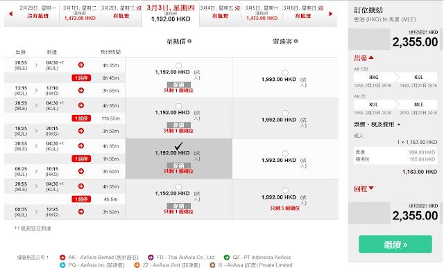 AirAsia香港往來馬爾代夫 HK$1,996起(連稅$2,355起)