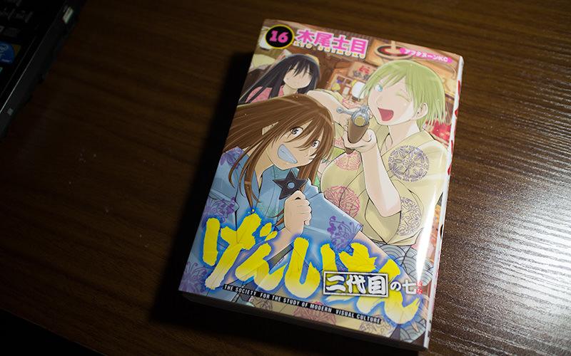 木尾士目『げんしけん16巻』を読んだ。バイなの?バイなの?