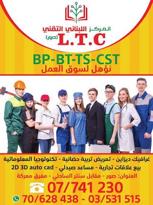 المركز اللبناني التقني