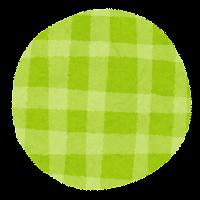 丸い素材(黄緑のチェック)