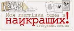 Моя листівка в топі кращих на ЗробиСама