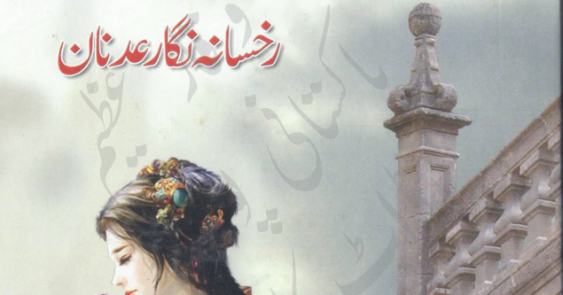 ... By Rukhsana Nigar Adnan - Free Download Urdu Novels And Digest