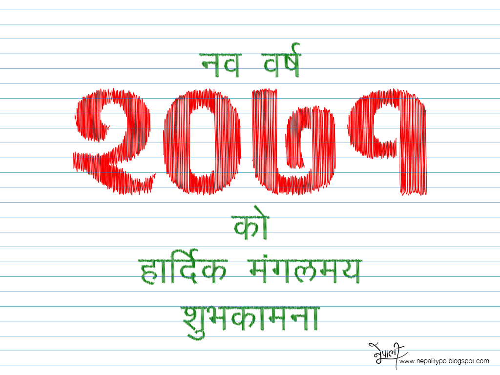 happy new year 2071 pictures and images, nepal, nepali, nepali new year 2071