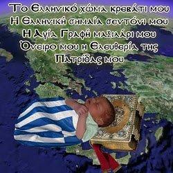 ΚΑΝΕ ΚΛΙΚ ΣΤΗΝ ΕΙΚΟΝΑ