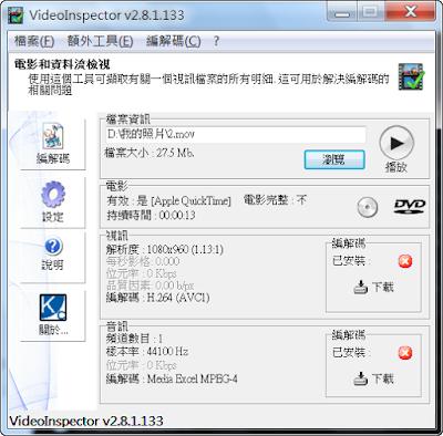 徹底解決影片不能看的問題,VideoInspector V2.8.1.133 繁體中文綠色免安裝版!